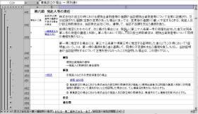 『エクセルで条文!』で取り込んだ法令データに各種情報を付け加えたもの