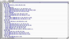 『エクセルで条文!』で自動で条文本文へリンクが貼られた目次部