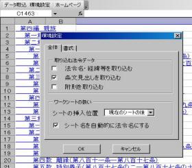 『エクセルで条文!』の専用ツールバーと環境設定画面