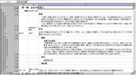 パソコンに取り込んだ法令データ(会社法)に各種メモ書きをしているところ